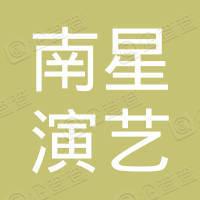 广东南星演艺文化传播有限公司