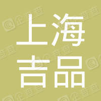 上海吉品信息科技有限公司