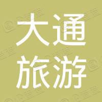 大通旅游(北京)有限公司