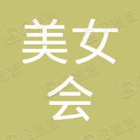 天津美女会文化传媒有限公司