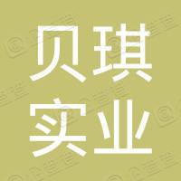 贝琪(深圳)实业发展有限公司