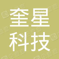 深圳市奎星科技股份有限公司