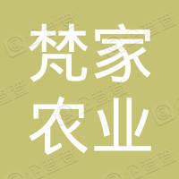 梵家(成都)农业科技有限公司