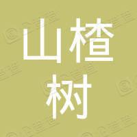 成都山楂树餐饮娱乐有限公司