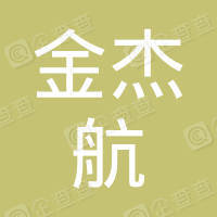 深圳市金杰航电子科技有限公司