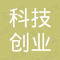 云南科技创业投资有限公司