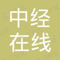 中经在线(武汉)科技有限公司