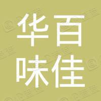 武汉华百味佳餐饮管理有限公司荆州分公司