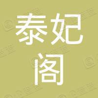 上海泰妃阁餐饮管理有限公司第二分公司