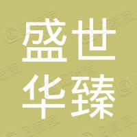 山东盛世华臻创业投资有限公司