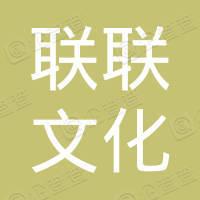 联联文化传媒(北京)有限公司