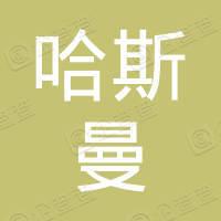 浙江哈斯曼宠物食品有限公司