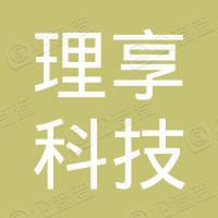 深圳市理享科技有限公司