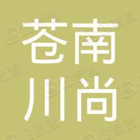 苍南川尚电子商务有限公司