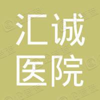 四川汇诚医院管理有限公司