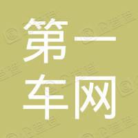 沈阳第一车网二手汽车交易市场有限公司