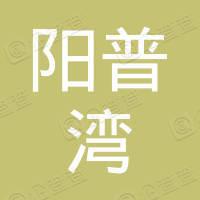广州阳普湾创新企业孵化器有限公司