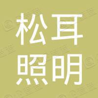 上海松耳照明设计有限公司