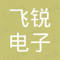 飞锐电子(广东)有限公司
