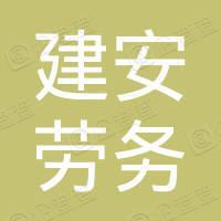深圳市建安劳务有限公司