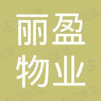 江西丽盈物业管理有限公司