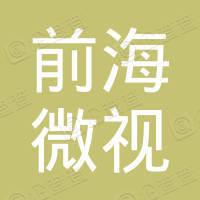 深圳前海微视娱乐有限公司