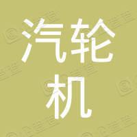 上海汽轮机有限公司