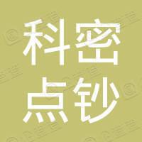 广州市科密点钞机有限公司