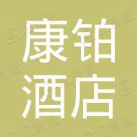 扬州康铂酒店有限公司