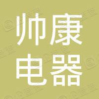 山东帅康电器销售有限公司