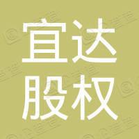 共青城宜达股权投资合伙企业(有限合伙)