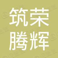 贵州筑荣腾辉酒店管理有限公司
