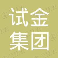 济南试金集团有限公司