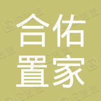 赣州合佑置家房产经纪有限公司琴江路分公司