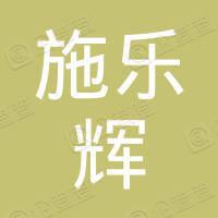 施乐辉医用产品(苏州)有限责任公司