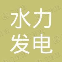 松花江水力发电有限公司丰满大坝重建工程建设局