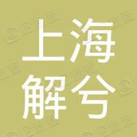 上海解兮生物科技有限公司