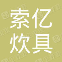 浙江索亿炊具有限公司