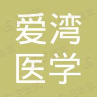 深圳爱湾医学检验实验室