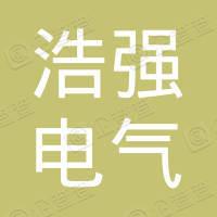 广州浩强电气机械科技有限公司