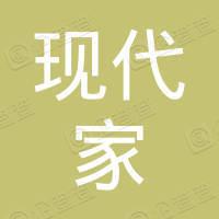 广州市现代家装饰材料有限公司