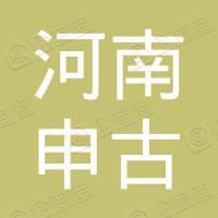 河南申古建筑材料有限公司