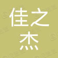 南京佳之杰办公设备租赁有限公司