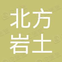 丹东市北方岩土传感器有限公司