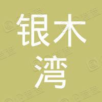 宁波银木湾创业投资合伙企业(有限合伙)