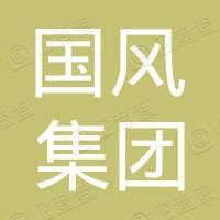 安徽国风集团有限公司