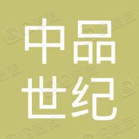 中品世纪(北京)科技发展有限公司