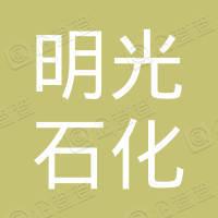 淄博明光石化工程有限公司