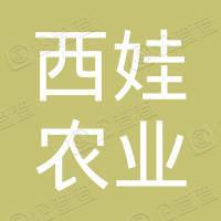 江苏西娃农业科技发展有限公司