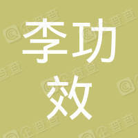 杭州富阳李功效牙科诊所